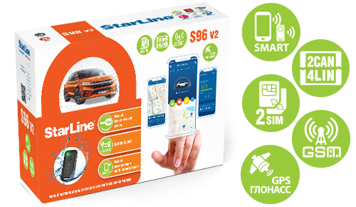 Автосигнализация StarLine S96 v2 2CAN+4LIN 2SIM GSM GPS